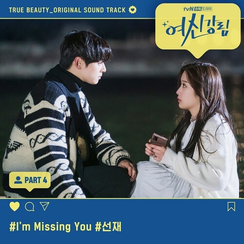 Sunjae – I'm Missing You Lyrics (True Beauty OST)