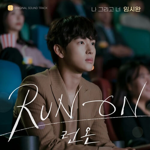 Yim Siwan – I And You Lyrics (Run on OST)
