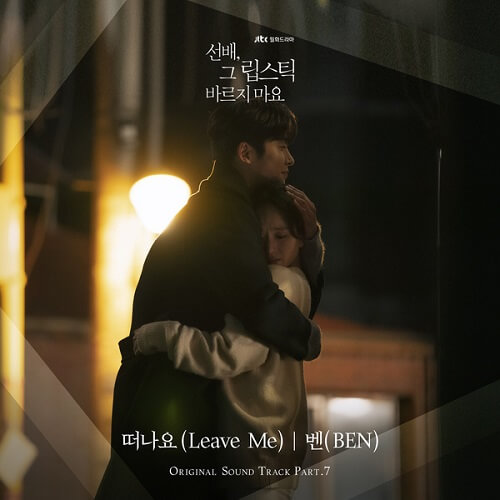 BEN She Would Never Know OST Part 7