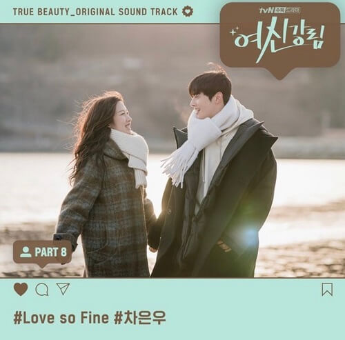 Cha Eun Woo – Love so Fine Lyrics (True Beauty OST)