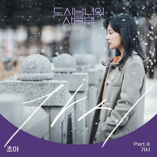 ChoA – Thorn Lyrics (Lovestruck in the City OST)