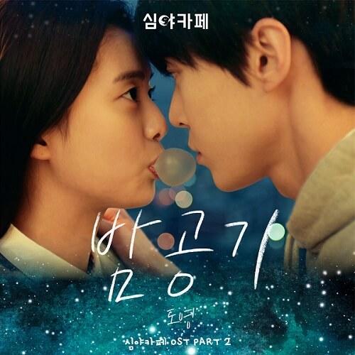 Doyoung – Night Air Lyrics (Cafe Midnight OST)