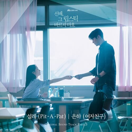 Eunha – Pit-A-Pat Lyrics (She Would Never Know OST)