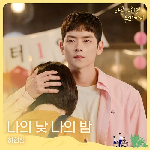 Ha Hyun Sang – Day and night Lyrics (A Love So Beautiful OST)