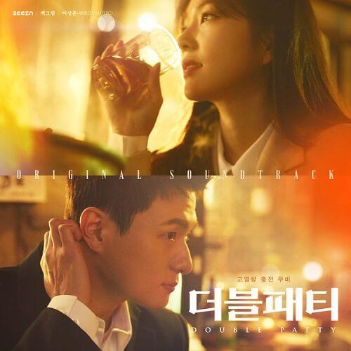 Irene – A White Night Lyrics (Double Patty OST)