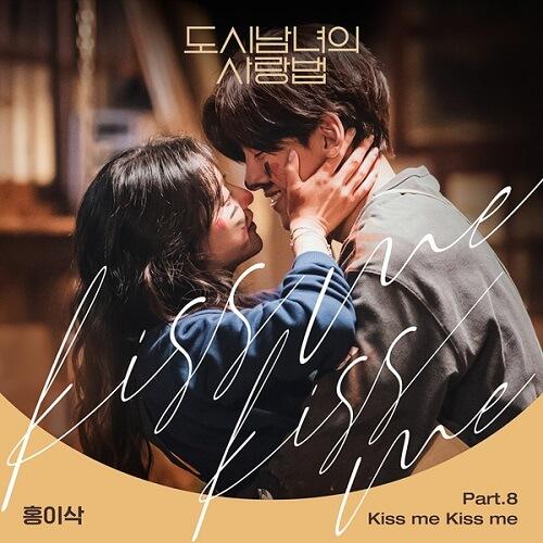 Isaac Hong – Kiss me Kiss me Lyrics (Lovestruck in the City OST)