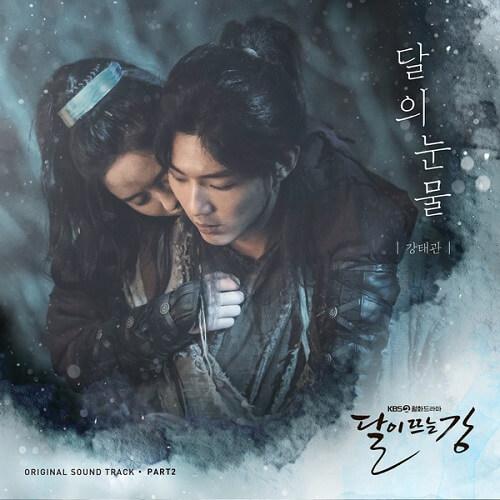 Kang Tae Kwan – Tears Of The Moon Lyrics (River Where the Moon Rises OST)