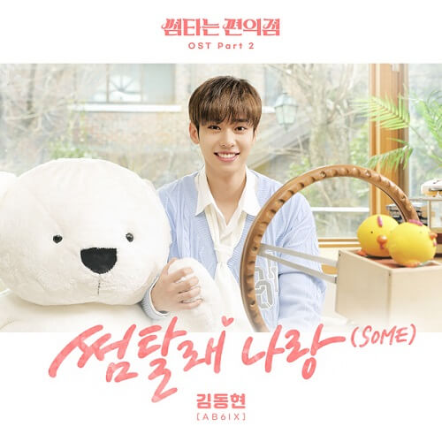 Kim Dong Hyun – Some Lyrics (Fling at Convenience Store OST)