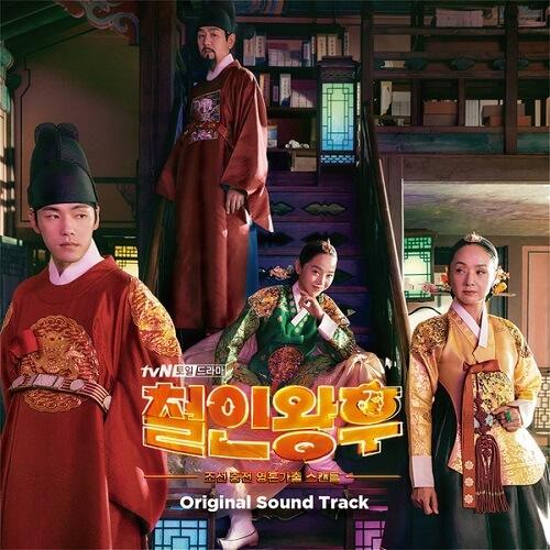 Kim Jung Hyun – Like the first snow Lyrics (Mr. Queen OST)