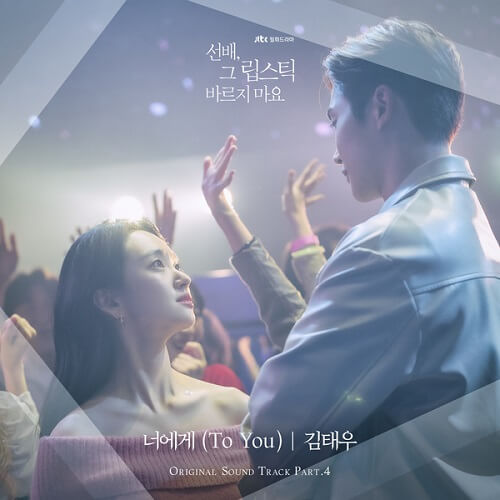 Kim Tae Woo – To You Lyrics (She Would Never Know OST)