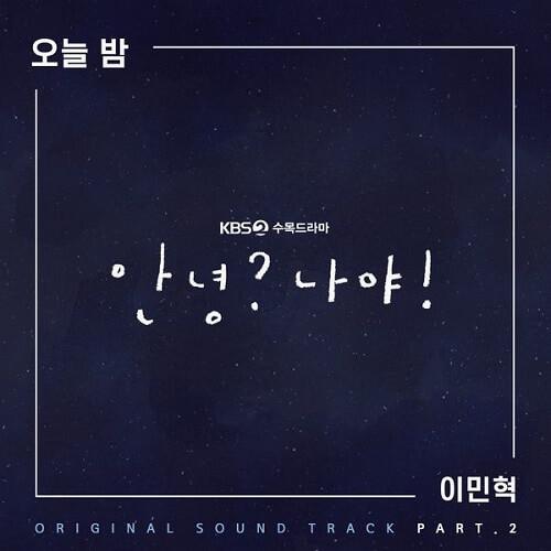 Lee Min Hyuk – Tonight Lyrics (Hello, Me! OST)