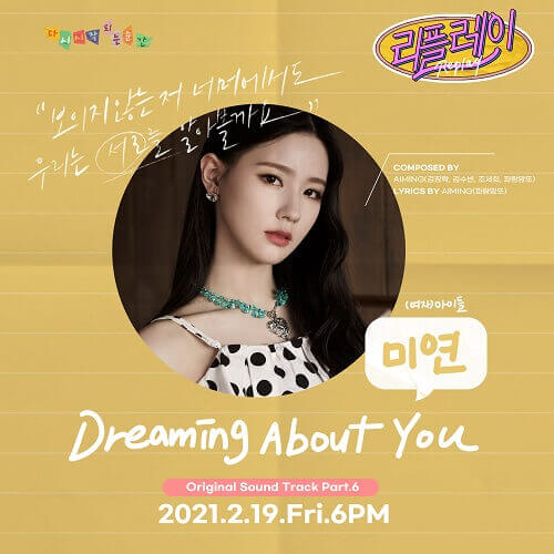 Miyeon – Dreaming About You Lyrics (Replay OST)