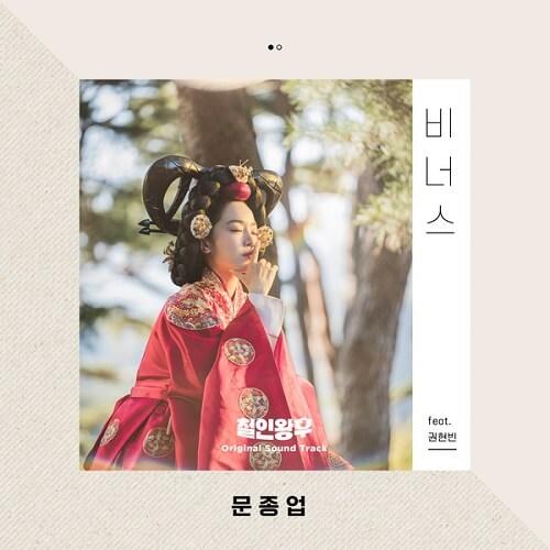 Moon Jong Up – Venus (Feat. VIINI) Lyrics (Mr. Queen OST)