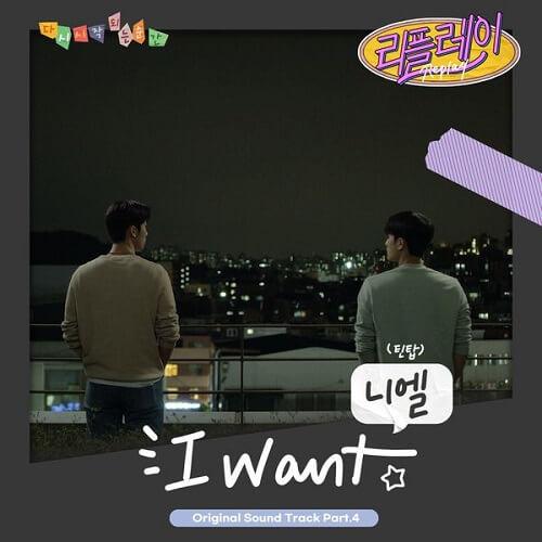 Niel – I Want Lyrics (Replay OST)