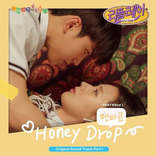 PENTAGON – Honey Drop Lyrics (Replay OST)