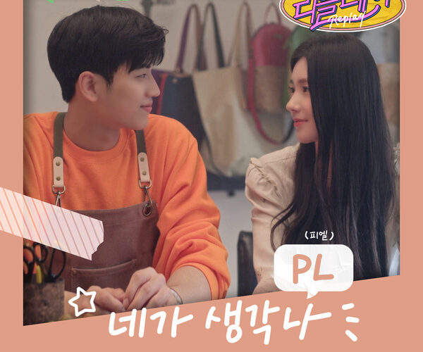 PL – Think About You Lyrics (Replay OST)