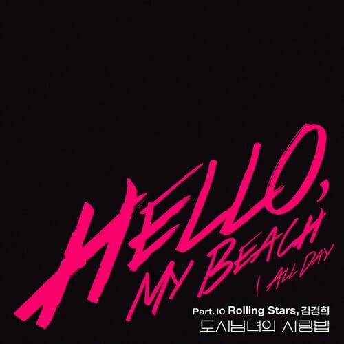 Rolling Stars – Hello My Beach Lyrics (Lovestruck in the City OST)