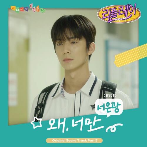 Seo EunKwang – Why'd You Leave Me Lyrics (Replay OST)
