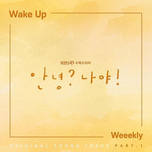 Weeekly – Wake Up Lyrics (Hello, Me! OST)