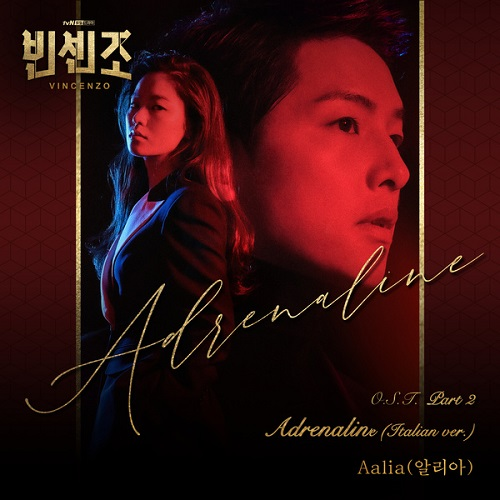 Aalia – Adrenaline (Italian ver.) Lyrics (Vincenzo OST)