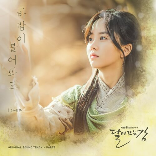 Ahn Ye Eun – Against The Wind Lyrics (River Where the Moon Rises OST)