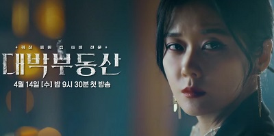 """Ghostly Introduction to Jang Na Ra and Jung Yong Hwa in New Trailers for """"Daebak Real Estate"""""""