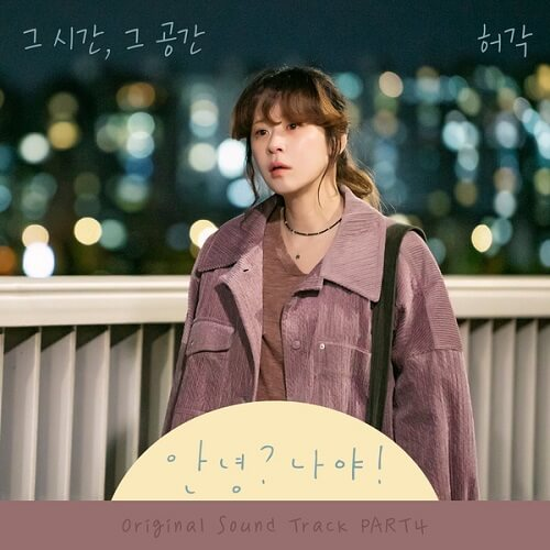 Huh Gak – Someday Lyrics (Hello, Me! OST)