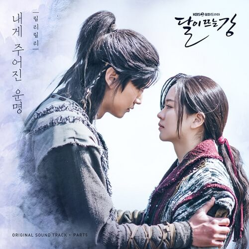 Lily Lily – You are my destiny Lyrics (River Where the Moon Rises OST)