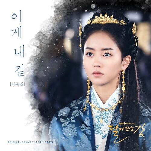 Na Yoon Kwon – This is my way Lyrics (River Where the Moon Rises OST)