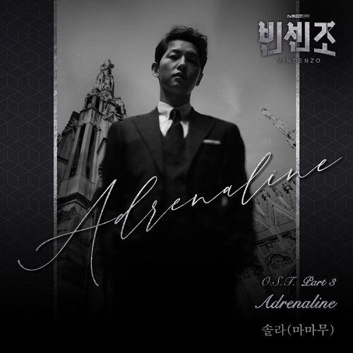 Solar – Adrenaline Lyrics (Vincenzo OST)
