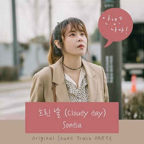 Sondia – Cloudy day Lyrics (Hello, Me! OST)