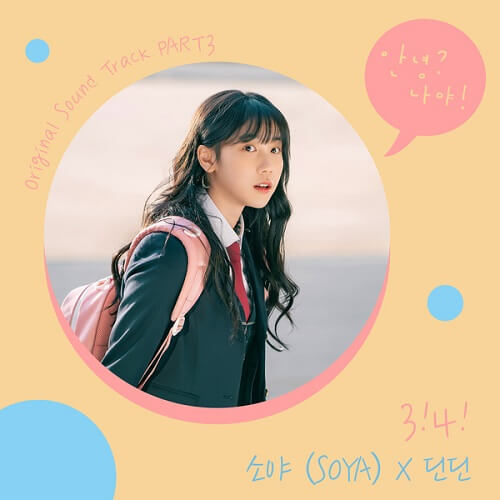 SOYA & DinDin – 3!4! Lyrics (Hello, Me! OST)