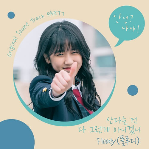 Floody – That's Life Isn't It Lyrics (Hello, Me! OST)