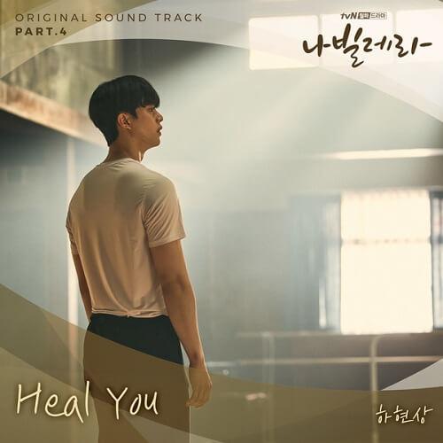 Ha Hyun Sang – Heal You Lyrics (Navillera OST)