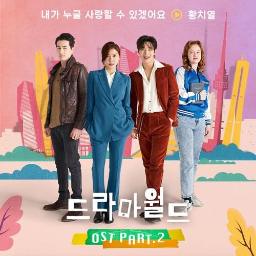 Hwang Chi Yeul – Who can I love? Lyrics (DRAMAWORLD OST)