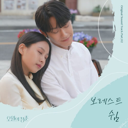 Borest – Rest (쉼) Lyrics (Youth of May OST)