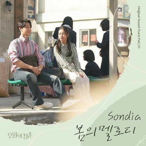 Sondia – Melody of Spring Lyrics (Youth of May OST)