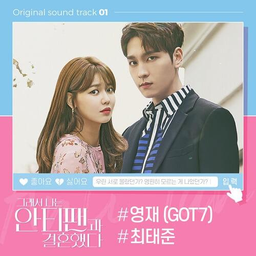 Youngjae – Pop Star Lyrics (So I Married The Anti-fan OST)