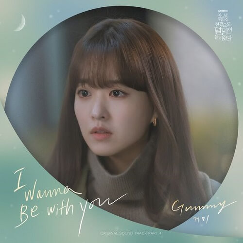 Gummy – I Wanna Be With You Lyrics (Doom at Your Service OST)