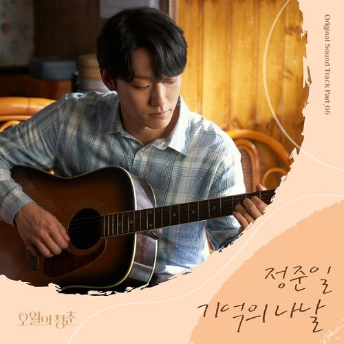Jung Joon Il – Days In Memory Lyrics (Youth of May OST)
