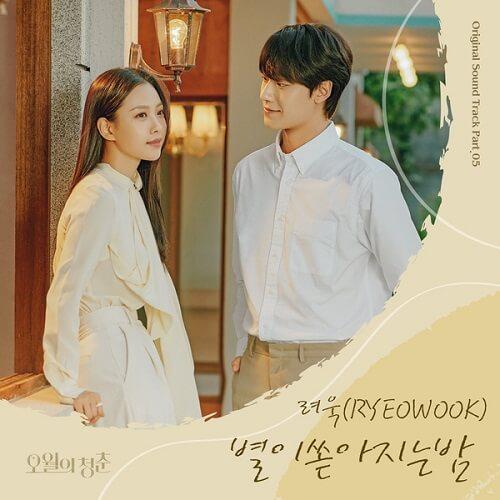 RYEOWOOK – Starry Night Lyrics (Youth of May OST)