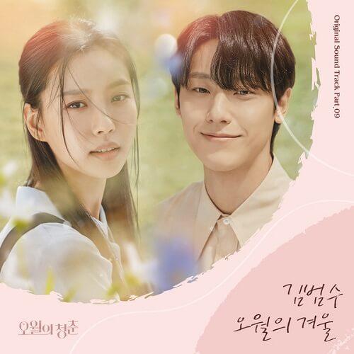 Yoo Hae Joon – Words I Want To Say To You Lyrics (Youth of May OST)