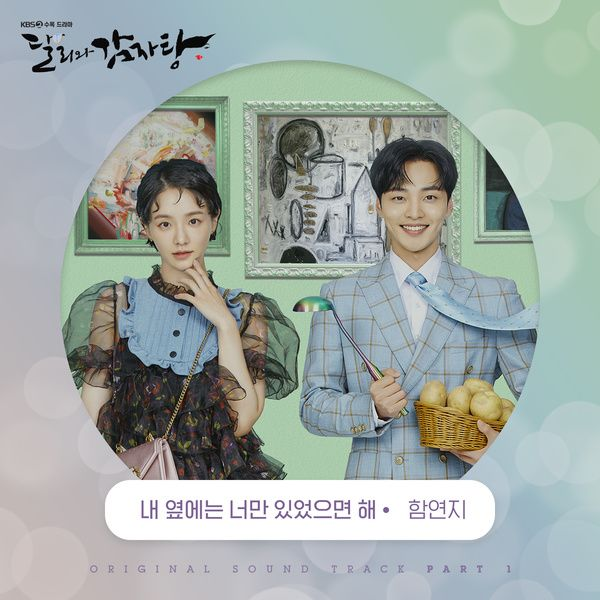 Ham Yeon Ji – Only Want You By My Side (내 옆에는 너만 있었으면 해) Dali and Cocky Prince OST Part 1