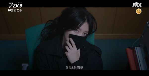 Lee Young-ae becomes a homebody gamer for Inspector Gu