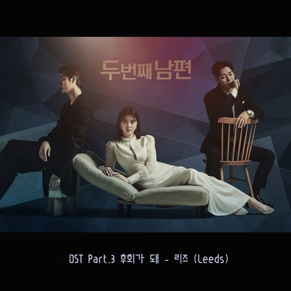 Leeds – Regret (후회가 돼) The Second Husband OST Part 3