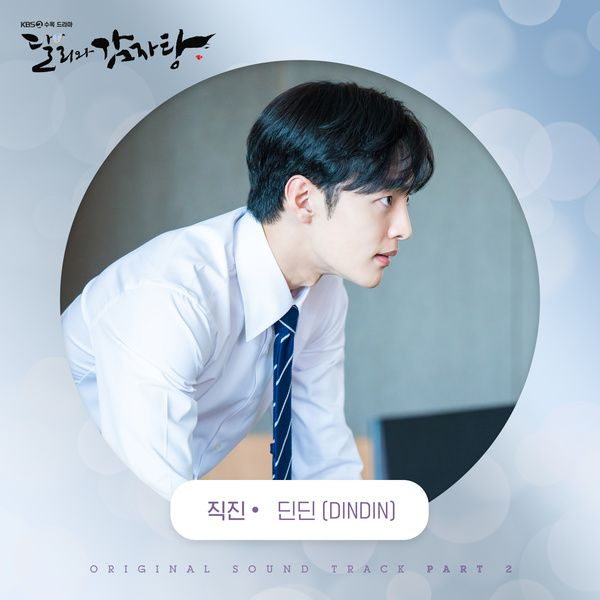 DinDin – Forward (직진) Dali and Cocky Prince OST Part 2