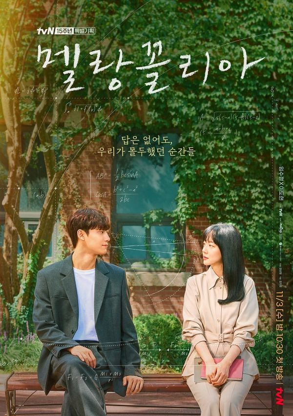 First posters and stills of Lee Do-hyun, Im Soo-jung for Melancholia