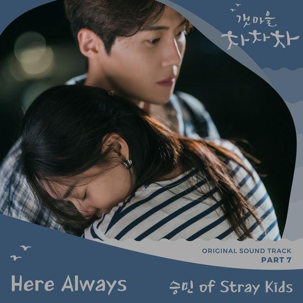 Seung Min (Stray Kids) – Here Always (Hometown Cha Cha Cha OST Part 7)